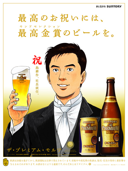kosaku shima partnership with Suntory
