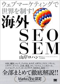 ウェブマーケティングで世界を制す!海外SEO  SEM