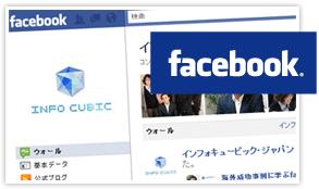 海外向けfacebook広告運用支援サービス
