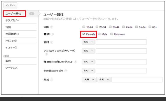 GDNセグメント画面