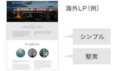 日本と海外のLPは、見た目も内容もまったく違う