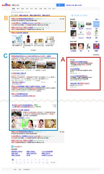 Baiduリスティング広告の表示パターン