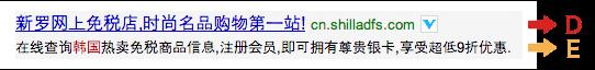 Baiduリスティング広告の表示例
