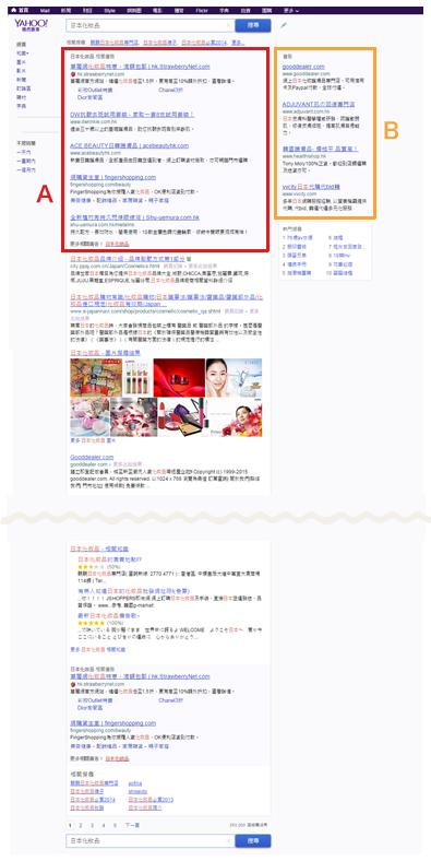 Yahoo!台湾リスティング広告の表示パターン
